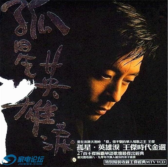 王杰《2003 孤星·英雄泪王杰时代金选(2CD)》[WAV整轨]1.JPG