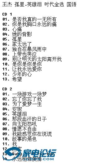王杰《2003 孤星·英雄泪王杰时代金选(2CD)》[WAV整轨]3.png
