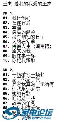 王杰《2003 爱我的 我爱的王杰(新曲 精选2CD)》[WAV整轨]3.png