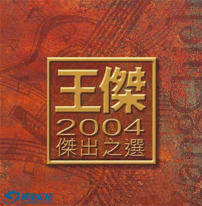 王杰《2004 杰出之选2CD(香港华纳)》[WAV整轨]1.JPG