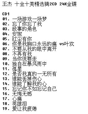 王杰《2003 十全十美精选辑(引进首版)》2CD[WAV 整轨]3.1.png