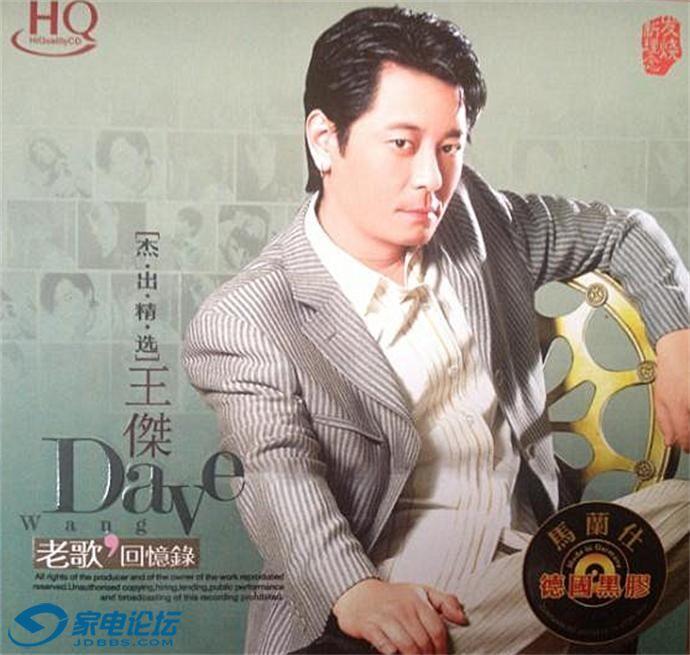 王杰《2011 杰出精选·老歌回忆录(德国黑胶HQCD)》[FLAC 整轨]1.JPG