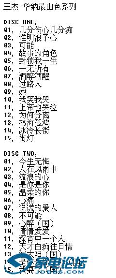 王杰《2007 华纳最出色系列(3CD)》[WAV整轨]3.png