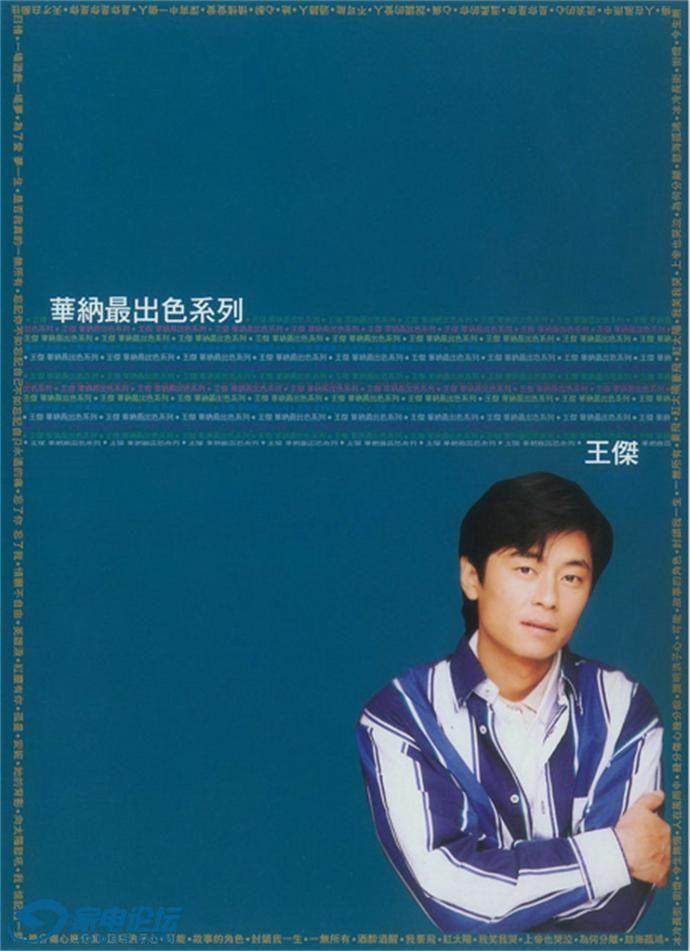 王杰《2007 华纳最出色系列(3CD)》[WAV整轨]1.JPG