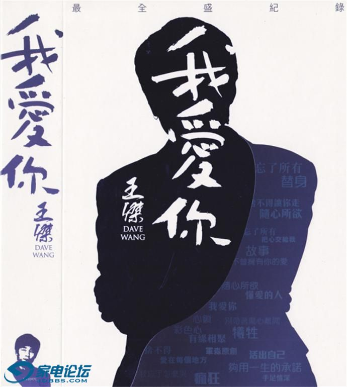 王杰《2013 我爱你合辑5DSD(台湾丰华)》[WAV 整轨]1.JPG