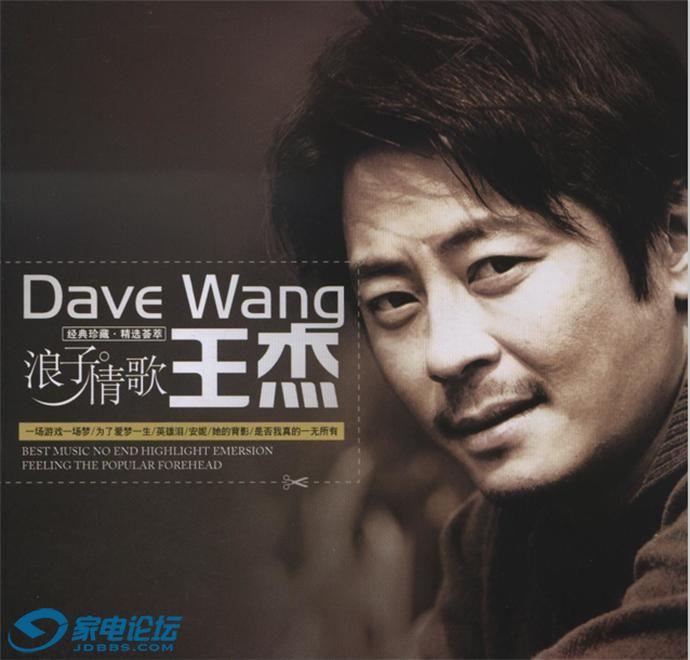 王杰-浪子情歌2CD[WAV CUE]1.JPG