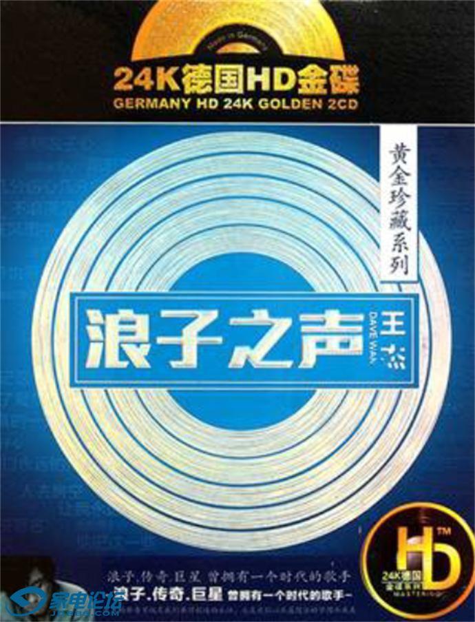 王杰-浪子之声2CD1.JPG