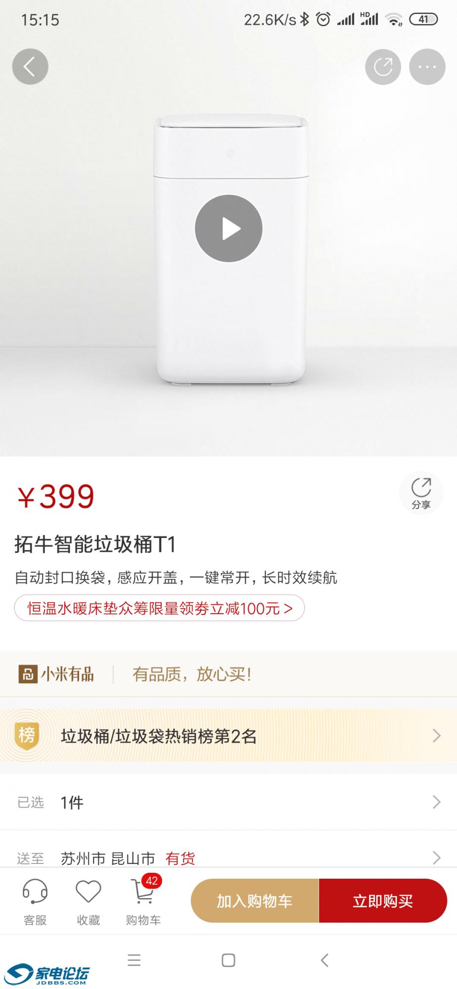 Screenshot_2019-10-18-15-15-53-964_com.xiaomi.smarthome.png