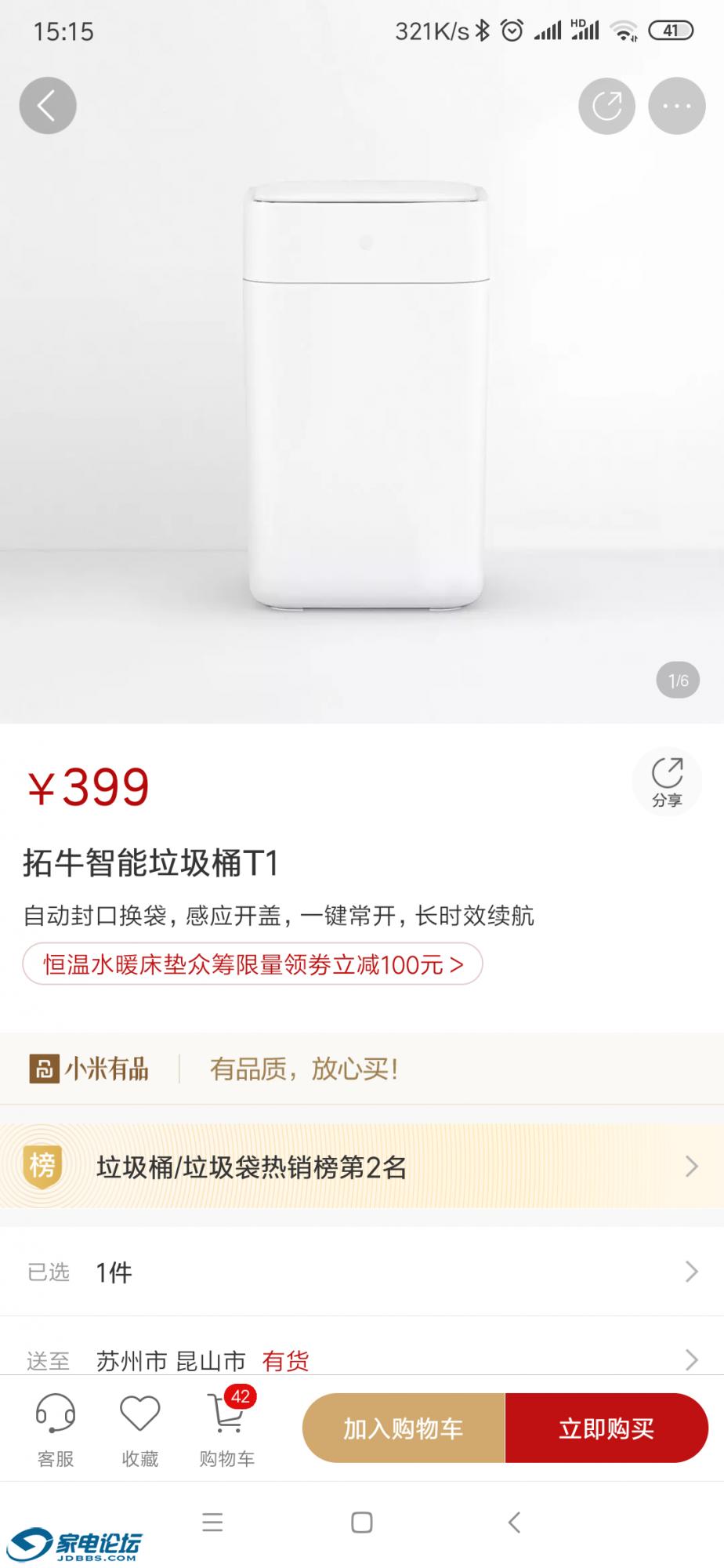 Screenshot_2019-10-18-15-15-57-128_com.xiaomi.smarthome.png