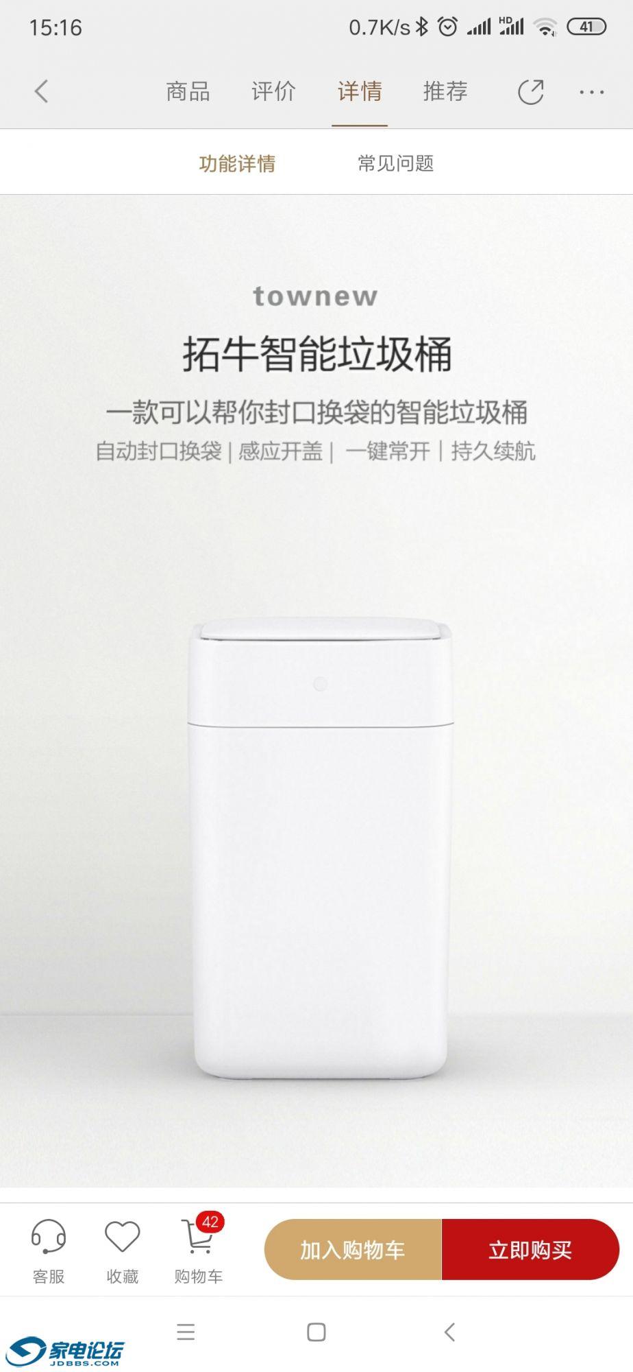 Screenshot_2019-10-18-15-16-06-644_com.xiaomi.smarthome.jpg