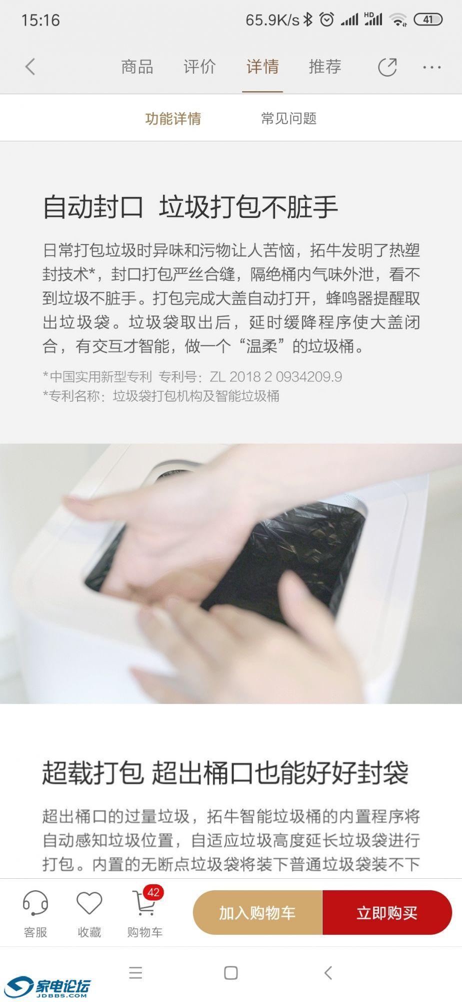 Screenshot_2019-10-18-15-16-13-493_com.xiaomi.smarthome.jpg
