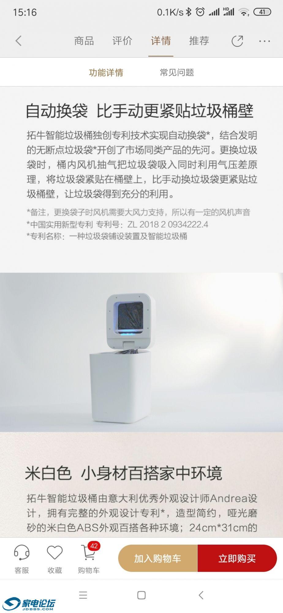 Screenshot_2019-10-18-15-16-23-267_com.xiaomi.smarthome.jpg