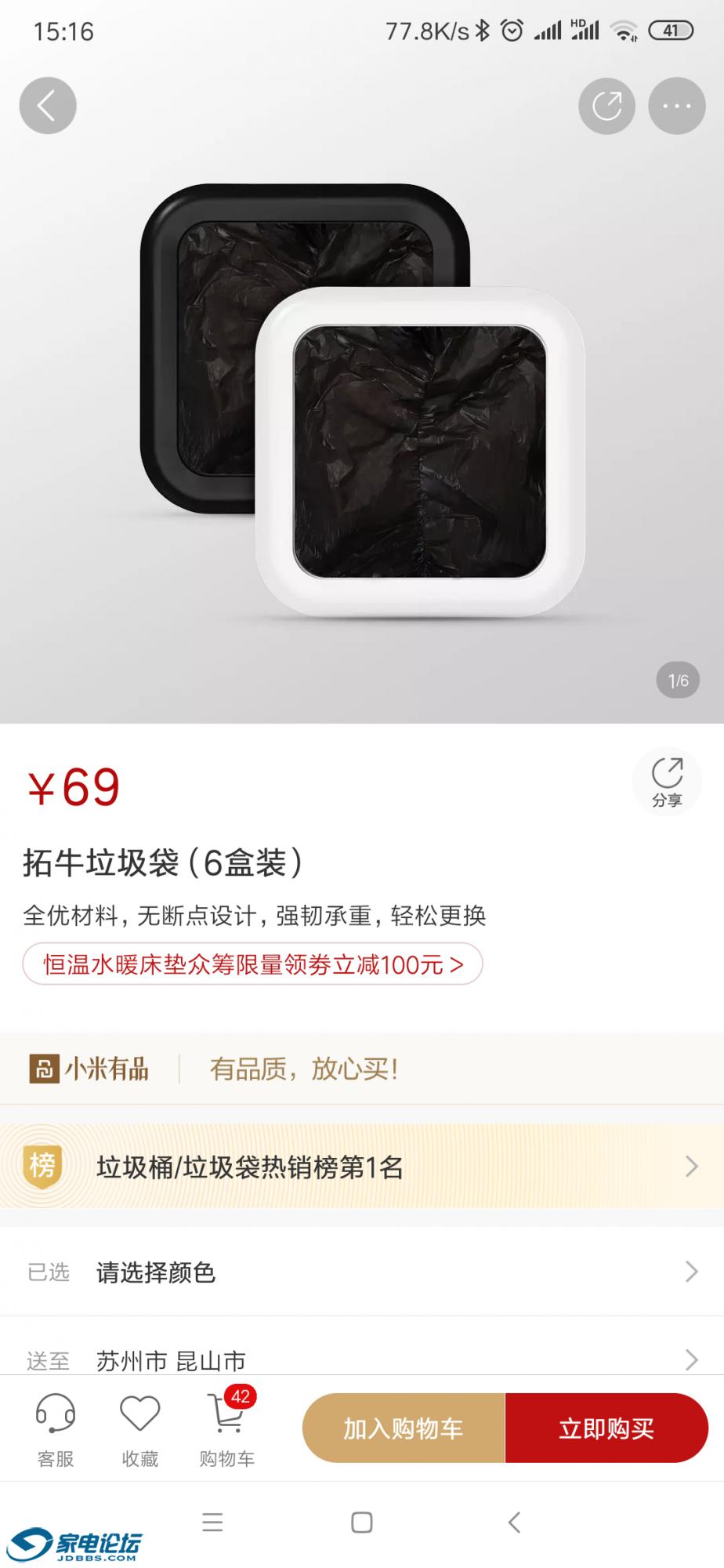 Screenshot_2019-10-18-15-16-38-352_com.xiaomi.smarthome.png