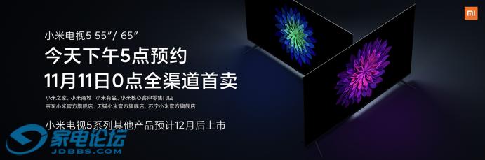 小米电视5系列正式发布:首搭量子点屏,通过HDR10 认证,支持远场语音技术1996.png