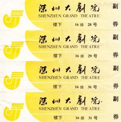 5 94-05-22 深圳大剧院票-芭蕾红色娘子军-.jpg