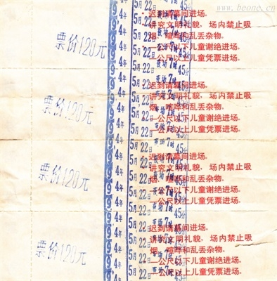6 94-05-22 深圳大剧院票-芭蕾红色娘子军-2-.jpg