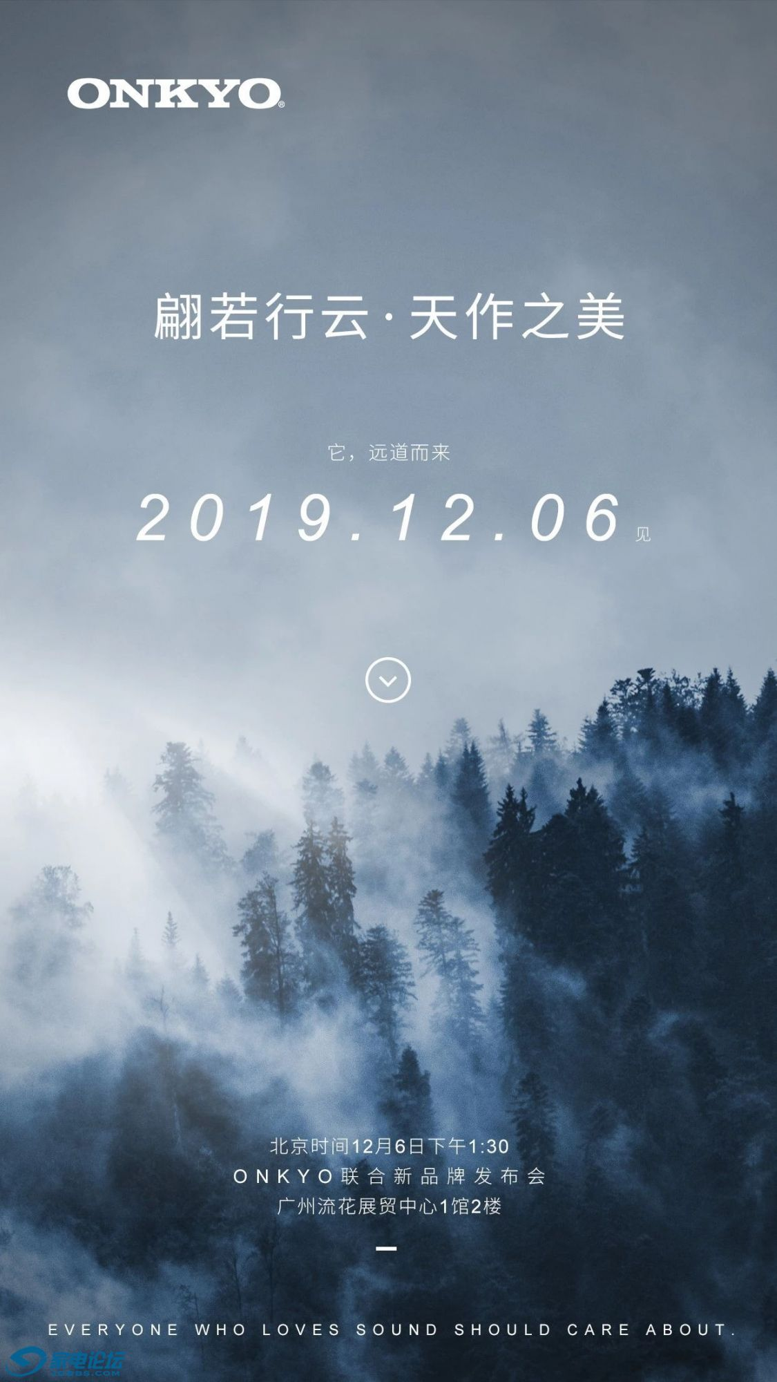 ONKYO安桥于广州宣布成为PRIMARE品牌_001.jpg
