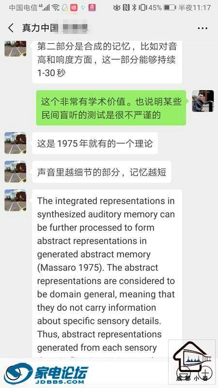 盲听的学术.jpg