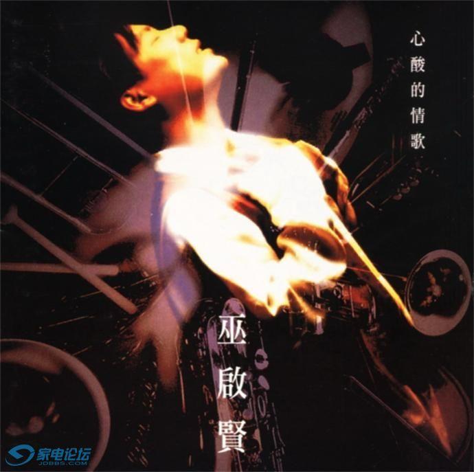 1994-心酸的情歌[台湾][WAV]1.JPG