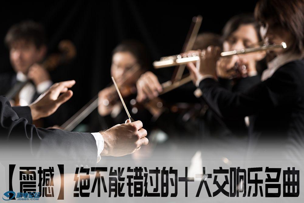 【震撼】絕不能錯過的十大交響樂名曲