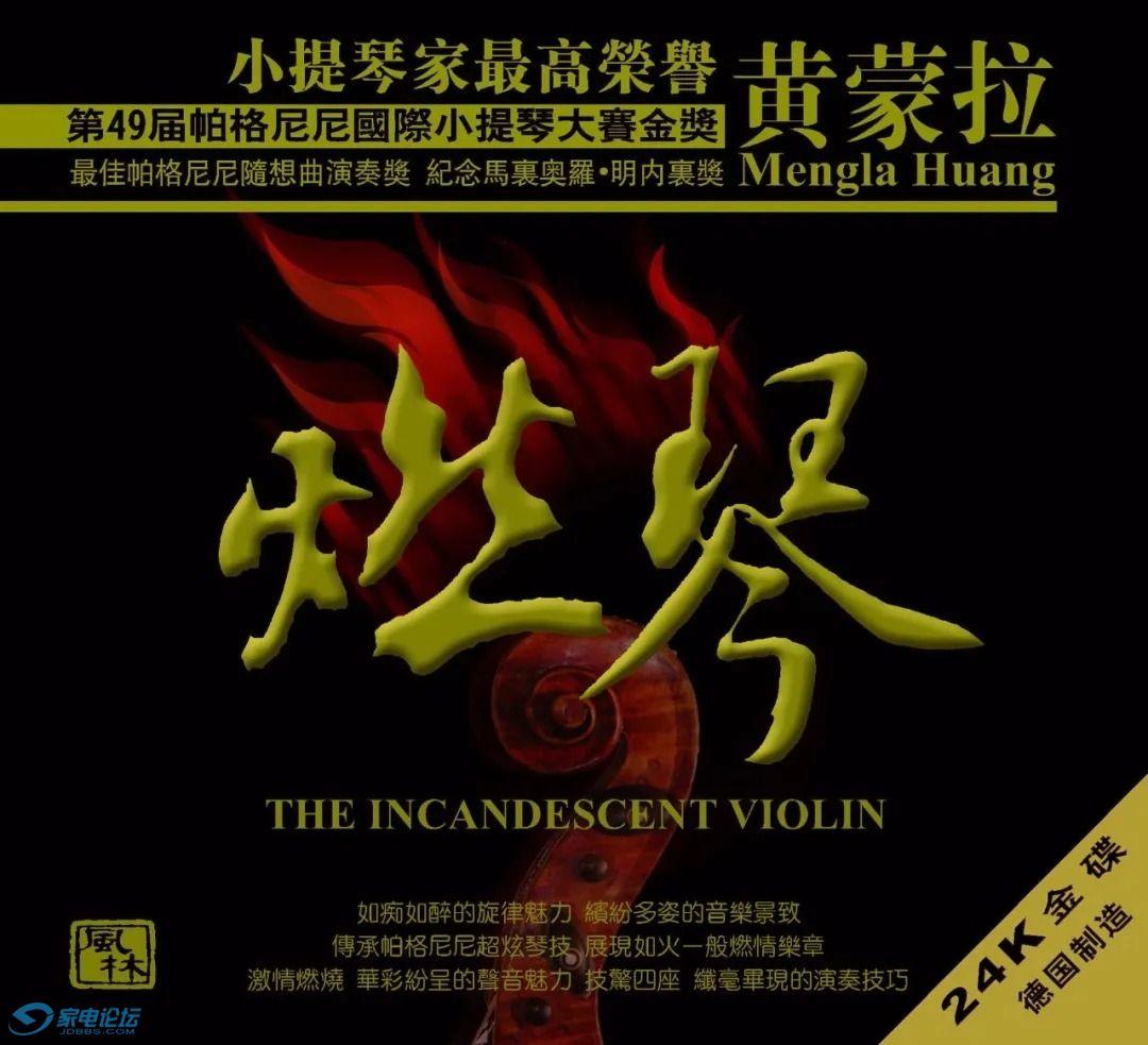 黄蒙拉小提琴专辑《燃琴》_001.jpg