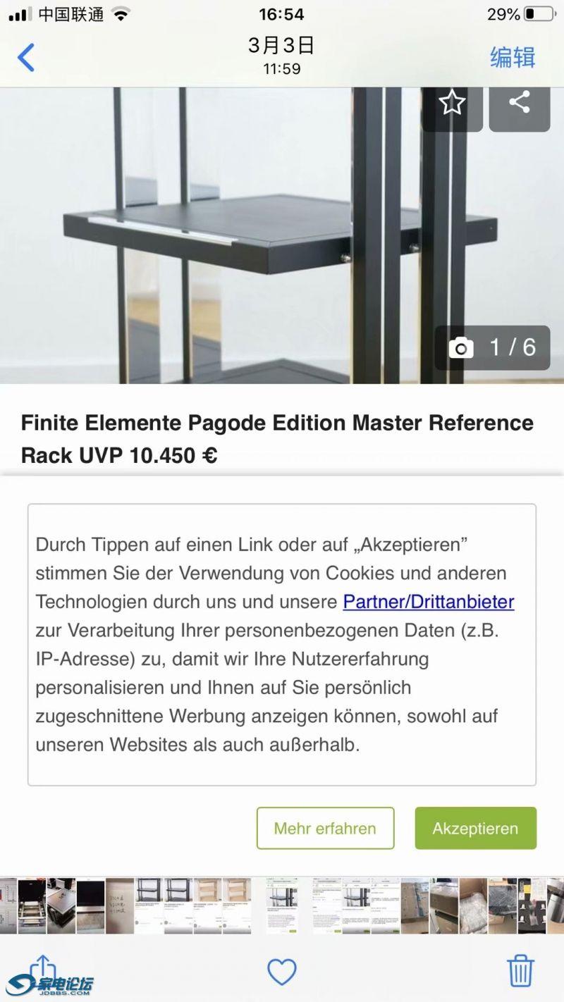 4、黑色FE机架价格10450欧元.JPG