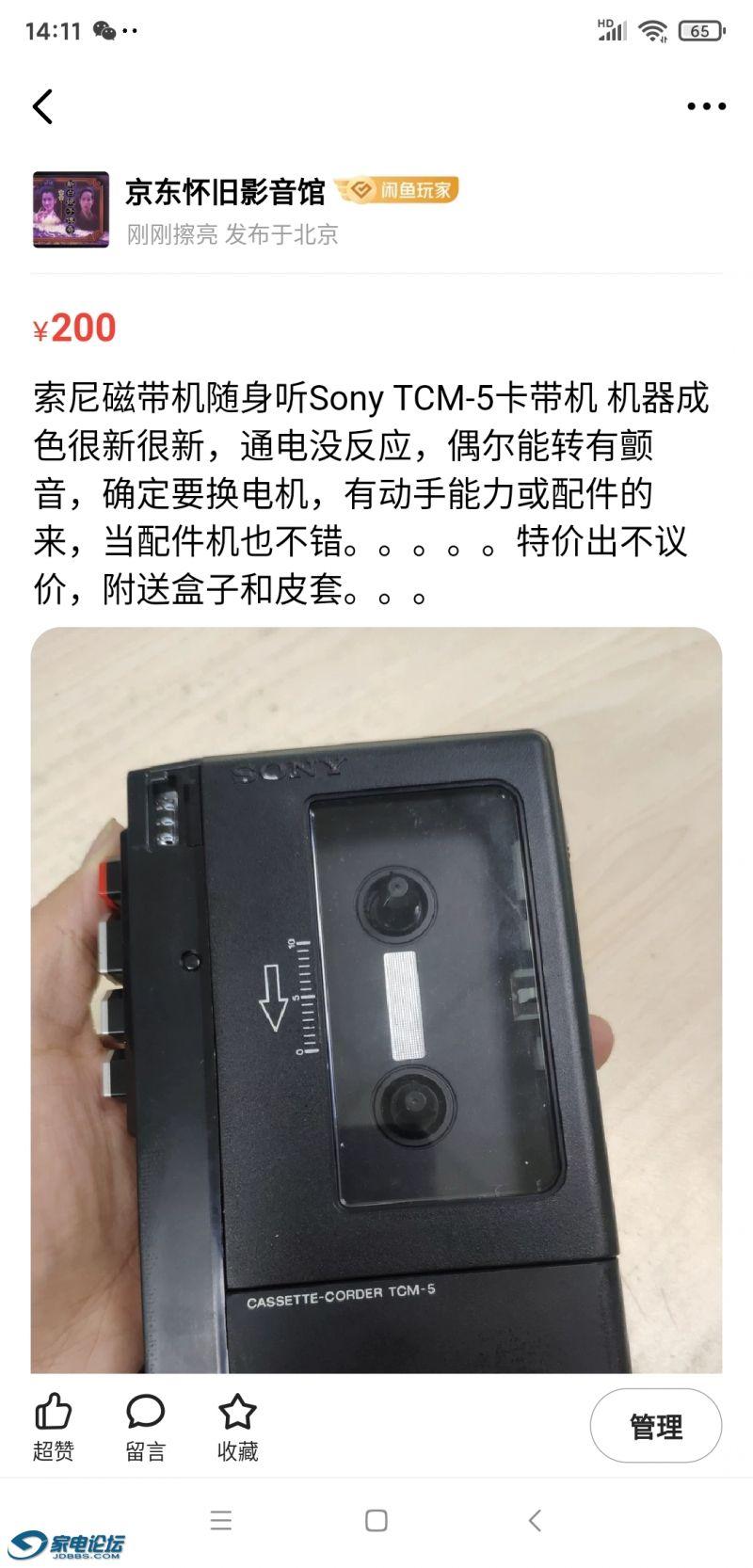 200元出个索尼磁带机随身听Sony TCM-5