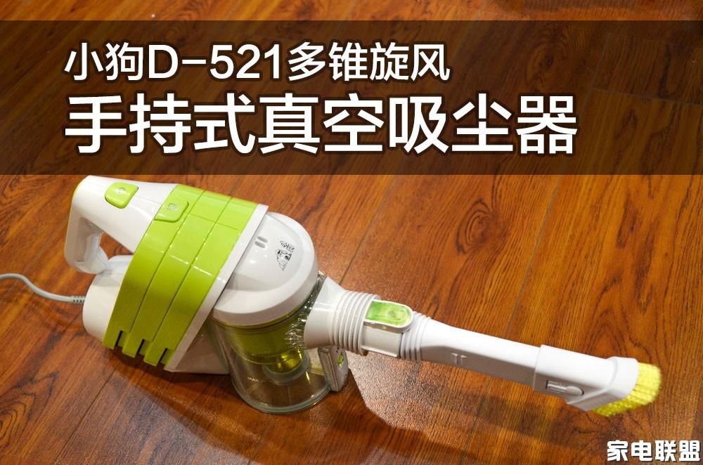 小狗推杆手持吸尘器D-521图赏