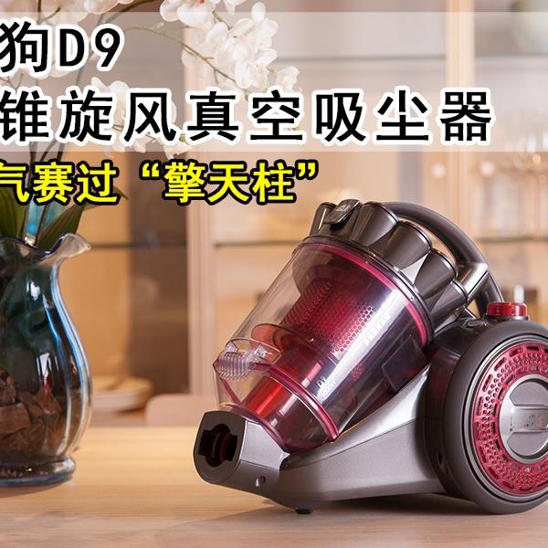 小狗电器双十一给力发售D9升级版卧式吸尘器