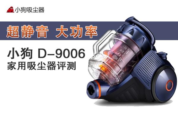 小狗电器D-9006吸尘器 大功率  超静音 吸尘器图片欣赏