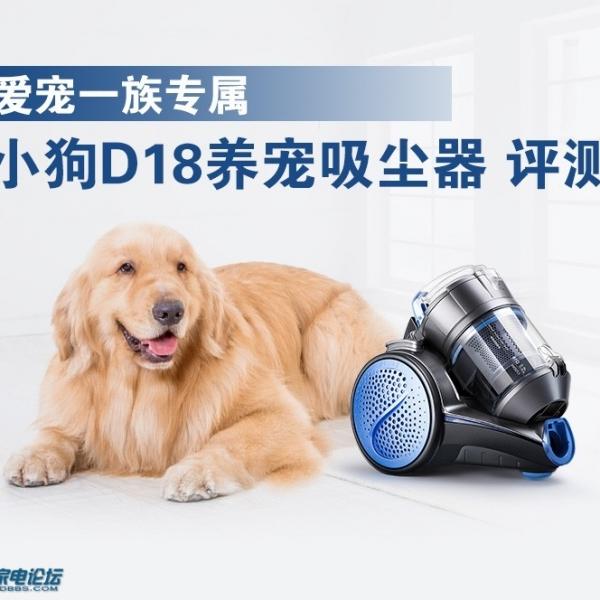 小狗D18养宠功能吸尘器