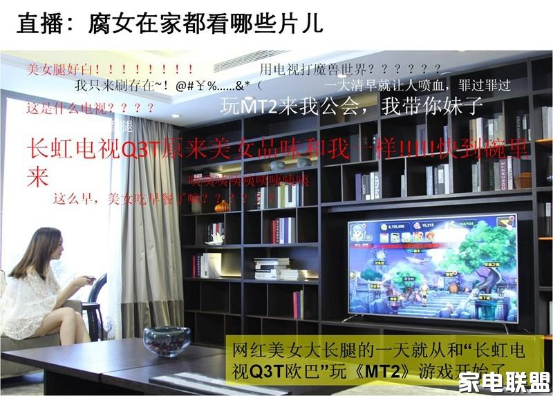 长虹启客Q3T图赏