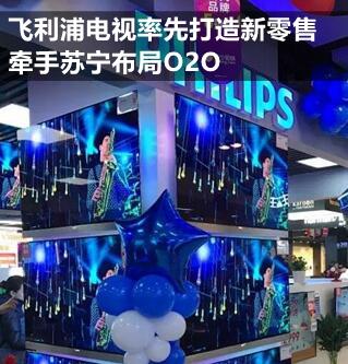 飞利浦电视打造新零售 牵手苏宁布局O2O