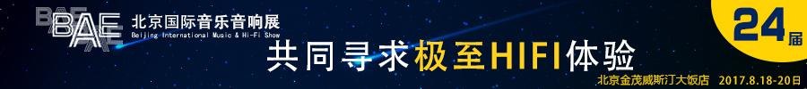北京2017HiFi音响展 HiFishow