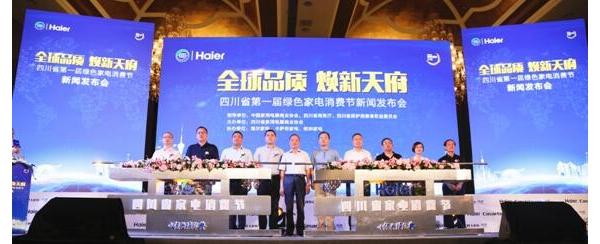 四川首届家电消费节启动:海尔新经典惠及近亿用户