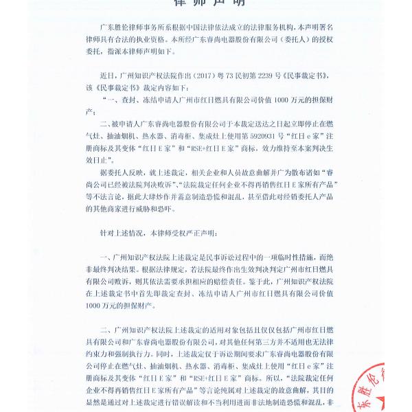 红日e家就商标案发表声明,严正指责造谣者