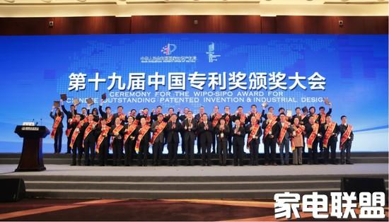 第19届中国专利奖海尔创纪录:一次摘3金