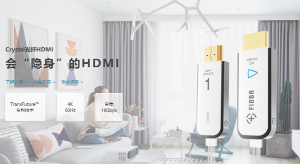 年度荣誉:FIBBR Crystal HDMI新品喜获CEDIA 2018最佳产品奖