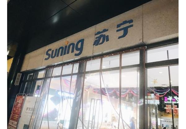 探店苏宁,新房装修,朋友喜提索尼X8500F电视