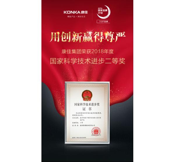 坚持科技创新定位,康佳集团荣获2018年度国家科学技术进步奖