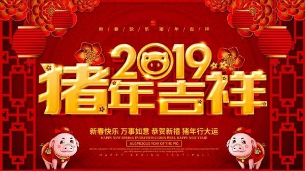 驰生影音实体店及各网店2019年春节放假安排通知