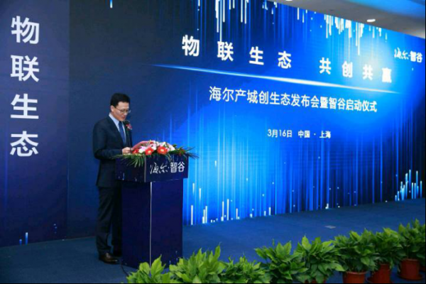 产城创生态战略上海首发 助力长三角产业转型升级