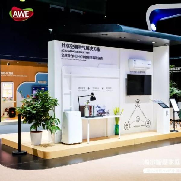 海尔共享空调惊喜亮相AWE,全新智慧空气解决方案为用户打造极致服务体验