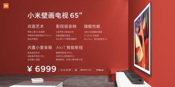 小米AloT战略突飞猛进:电视销量连续两个季度蝉联第一,空调销售额单日破亿