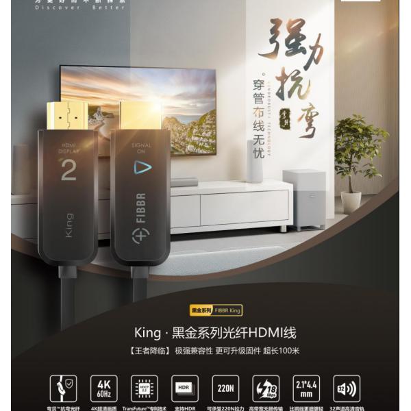 中国创造,FIBBR King(黑金)系列HDMI光纤线荣获ISF认证,树立行业标杆