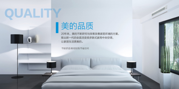 成于内 美于形,美的中央空调打造五星级舒适体验