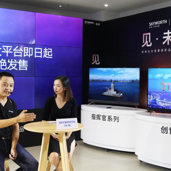 """创维H90智慧屏震撼上市 创造""""社交+智慧屏""""的新可能"""
