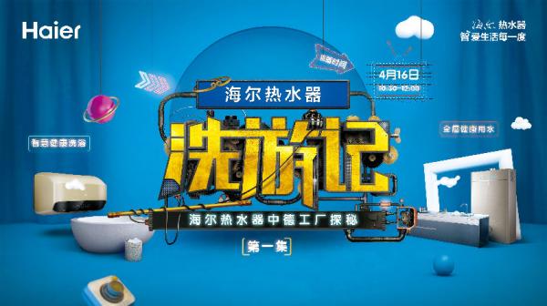 探秘海尔互联工厂:热水器生产、测试各个环节一目了然!