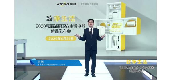电热水器稳居行业TOP5!惠而浦发布6款厨卫生活电器新品