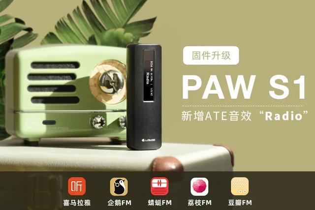 Lotoo | PAW S1升级添加ATE新音效-Radio